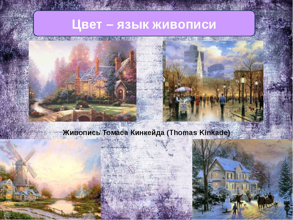 Цвет – язык живописи Живопись Томаса Кинкейда (Thomas Kinkade)