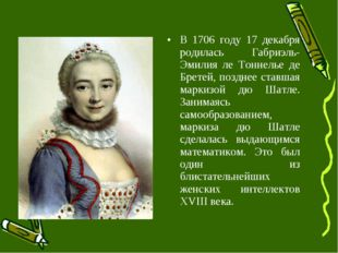В 1706 году 17 декабря родилась Габриэль-Эмилия ле Тоннелье де Бретей, поздне