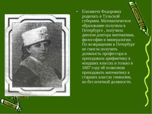 Елизавета Федоровна родилась в Тульской губернии. Математическое образование