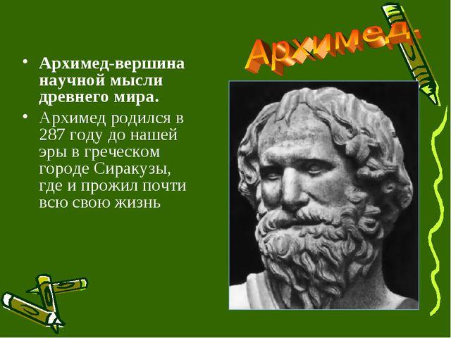 Архимед-вершина научной мысли древнего мира. Архимед родился в 287 году до на...