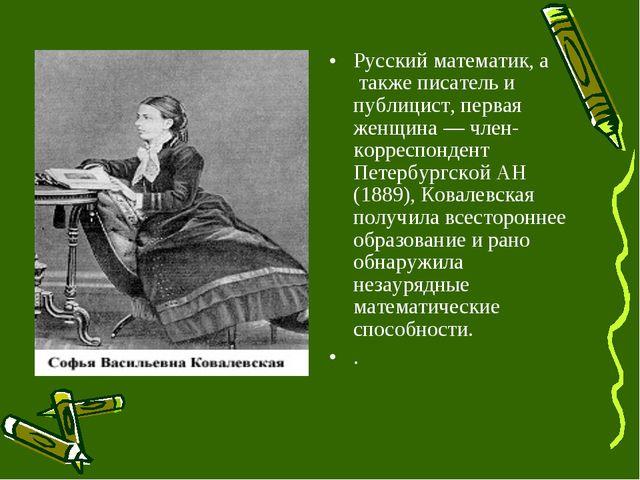 Русский математик, а также писатель и публицист, первая женщина — член-коррес...