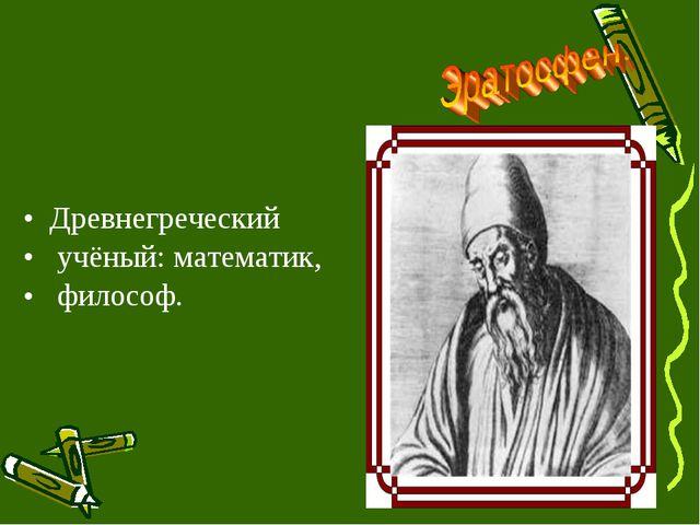 Древнегреческий учёный: математик, философ.