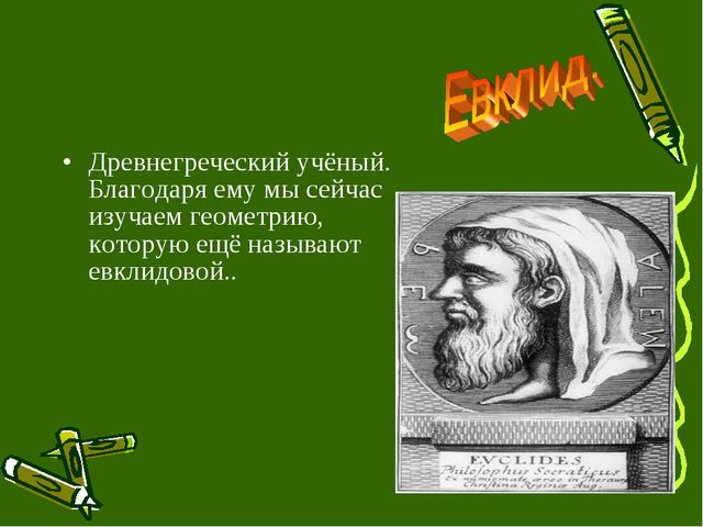 Древнегреческий учёный. Благодаря ему мы сейчас изучаем геометрию, которую ещ...