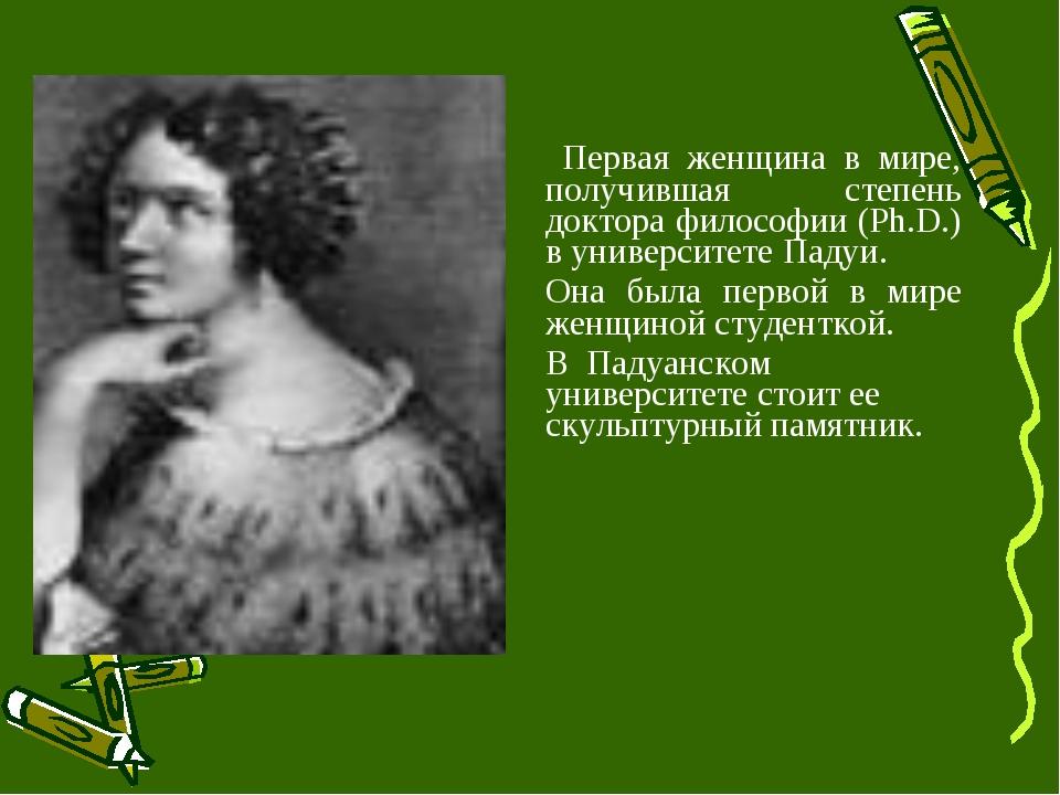 Первая женщина в мире, получившая степень доктора философии (Ph.D.) в универ...