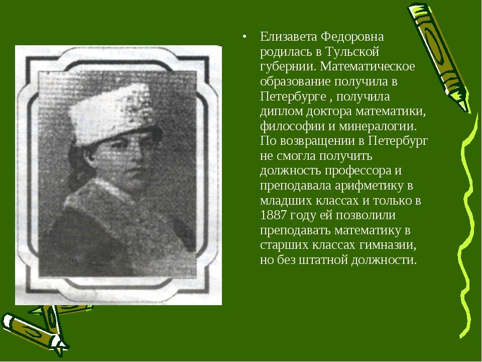 Елизавета Федоровна родилась в Тульской губернии. Математическое образование...