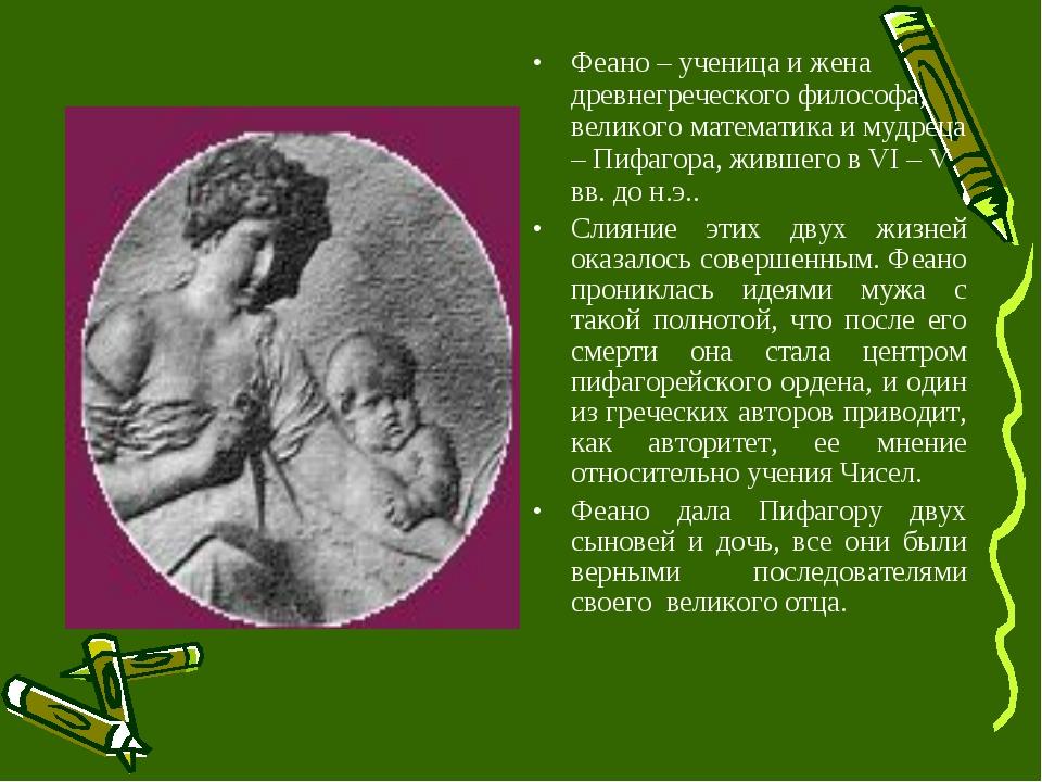 Феано – ученица и жена древнегреческого философа, великого математика и мудре...