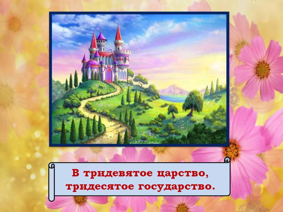 рисунки в картинках тридевятое царство того