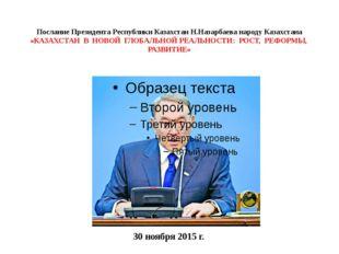 Послание Президента Республики Казахстан Н.Назарбаева народу Казахстана «КАЗА