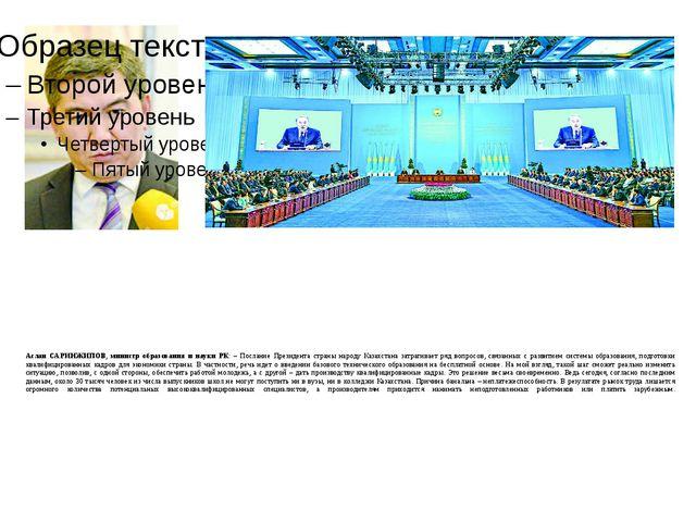 Аслан САРИНЖИПОВ, министр образования и науки РК: – Послание Президента стран...