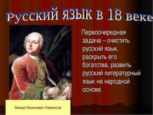 Первоочередная задача – очистить русский язык, раскрыть его богатства, разви