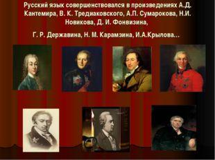 Русский язык совершенствовался в произведениях А.Д. Кантемира, В. К. Тредиако