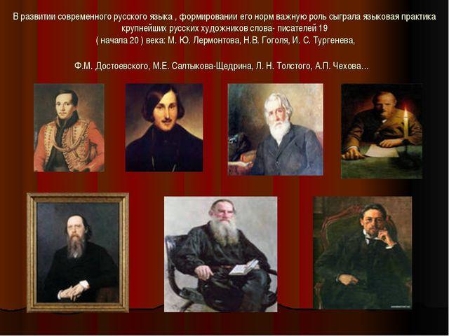 В развитии современного русского языка , формировании его норм важную роль сы...