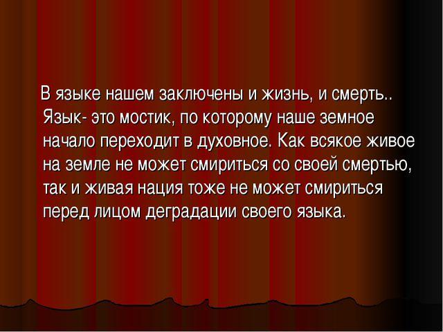 В языке нашем заключены и жизнь, и смерть.. Язык- это мостик, по которому на...