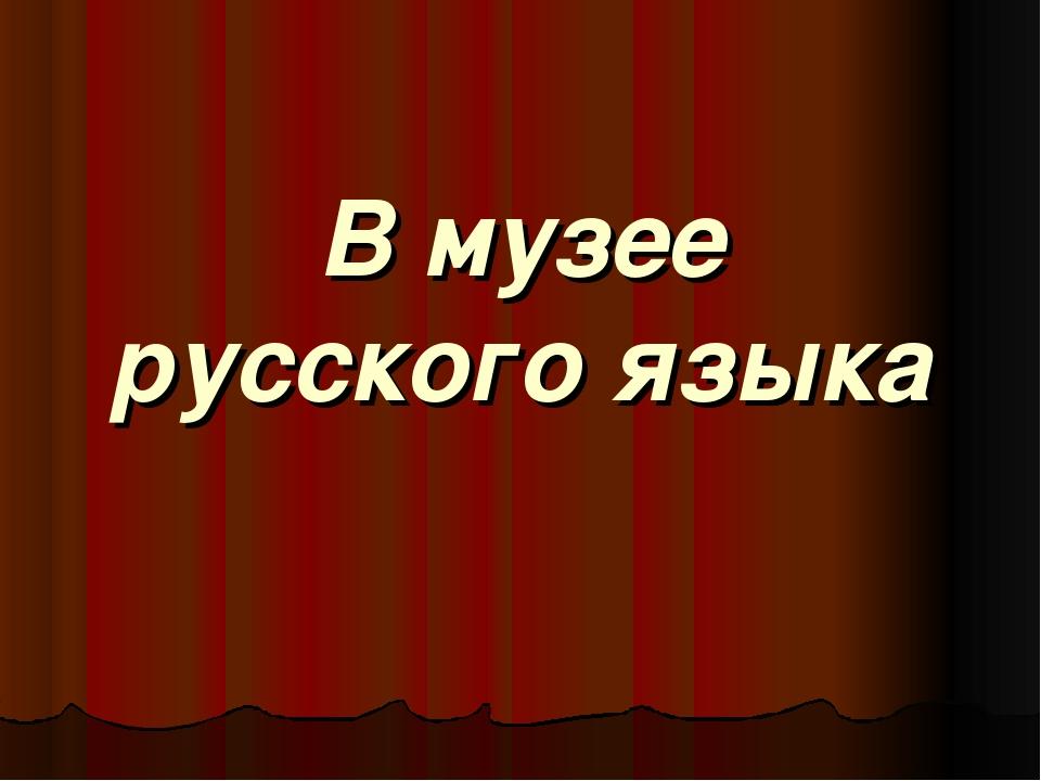 В музее русского языка