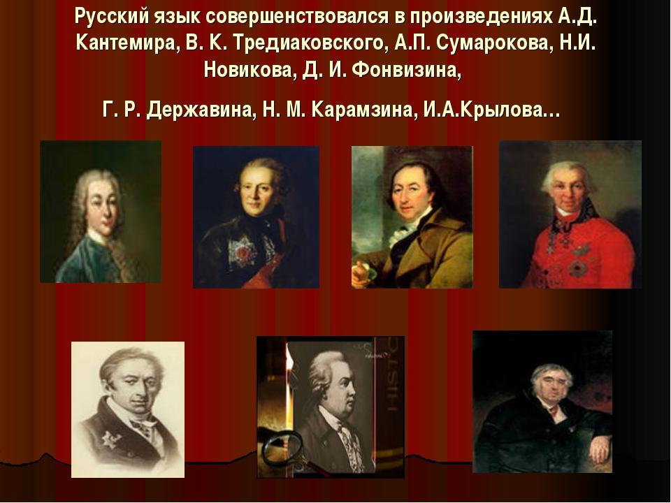 Русский язык совершенствовался в произведениях А.Д. Кантемира, В. К. Тредиако...