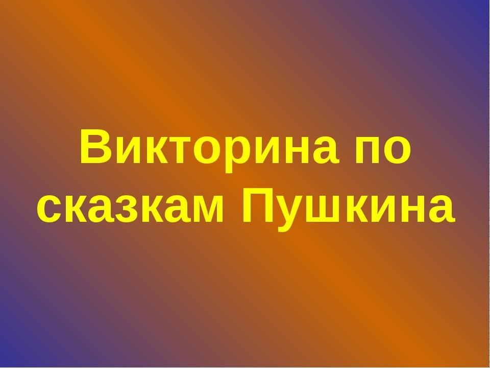 Викторина по сказкам Пушкина