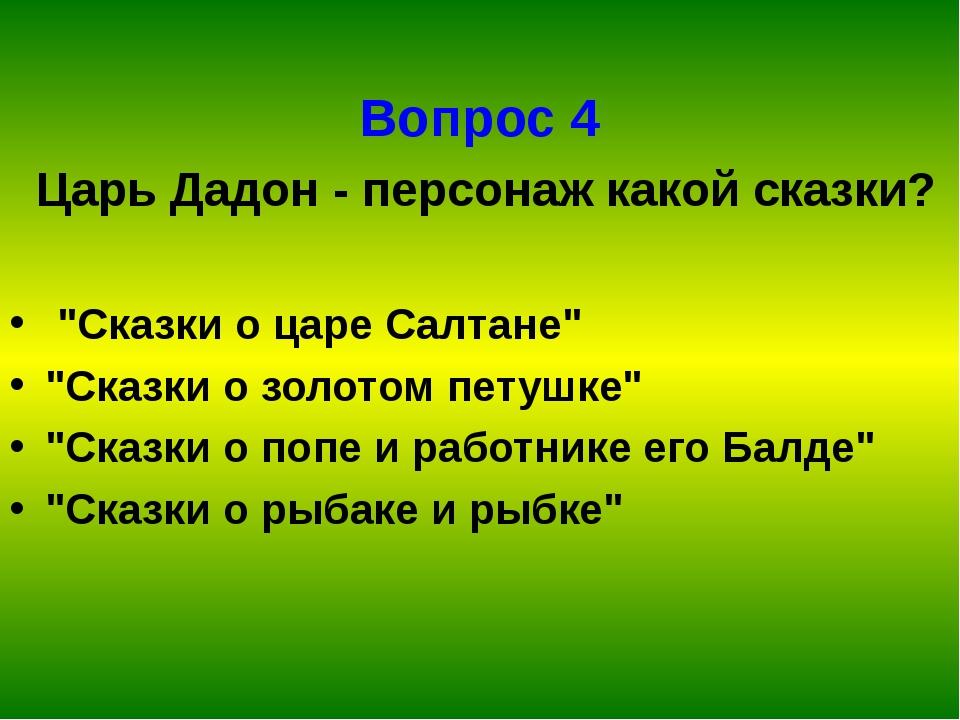 """Вопрос 4 Цaрь Дaдoн - пeрсoнaж кaкoй скaзки? """"Сказки о царе Салтане"""" """"Сказки..."""