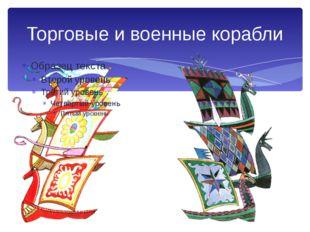 Торговые и военные корабли