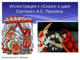 Иллюстратор М.Н. Яковлев Иллюстрации к «Сказке о царе Салтане» А.С. Пушкина