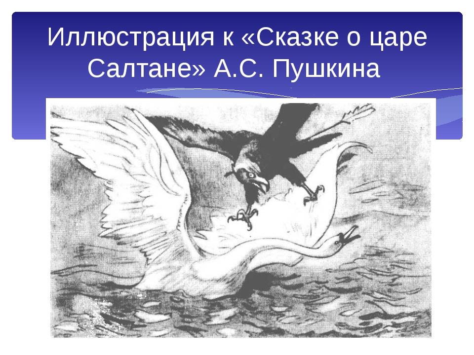 Иллюстрация к «Сказке о царе Салтане» А.С. Пушкина