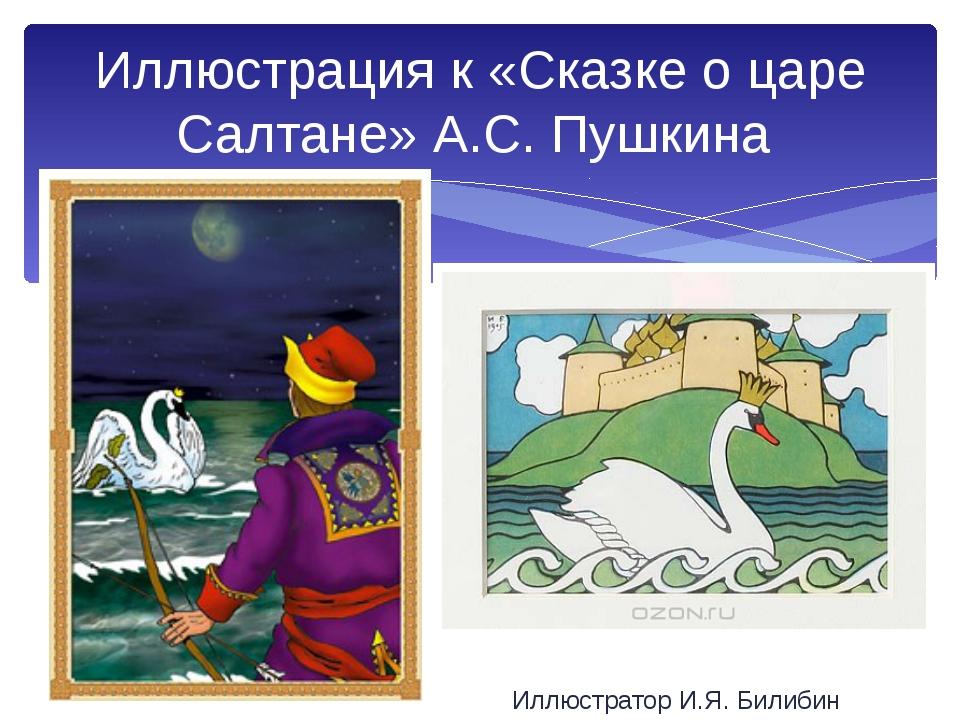 Иллюстратор И.Я. Билибин Иллюстрация к «Сказке о царе Салтане» А.С. Пушкина
