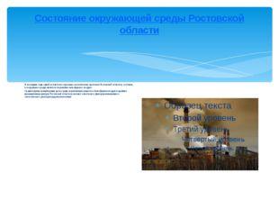 Состояние окружающей среды Ростовской области В последние годы одной из наибо