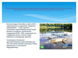 Город Новочеркасск является одним из наиболее крупных индустриальных центров
