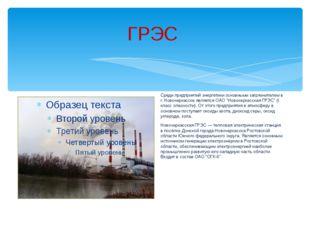ГРЭС Среди предприятий энергетики основными загрязнителем в г. Новочеркасске