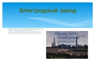 Электродный завод К загрязнителю атмосферного воздуха среди промышленных пред