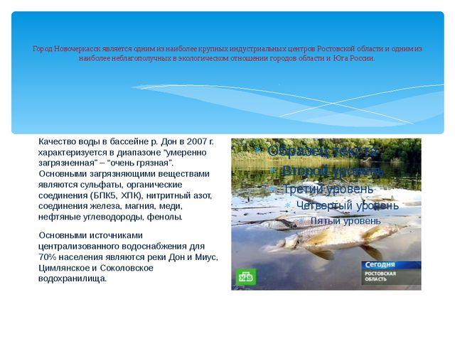 Город Новочеркасск является одним из наиболее крупных индустриальных центров...