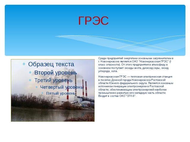 ГРЭС Среди предприятий энергетики основными загрязнителем в г. Новочеркасске...
