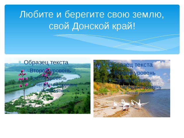 Любите и берегите свою землю, свой Донской край!