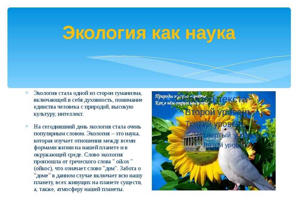 Экология как наука Экология стала одной из сторон гуманизма, включающей в себ...