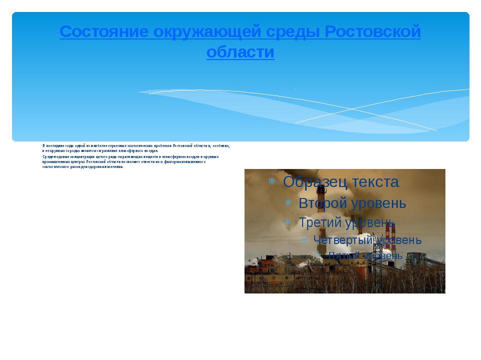 Состояние окружающей среды Ростовской области В последние годы одной из наибо...