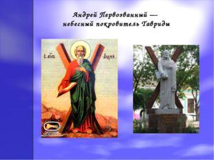 Андрей Первозванный — небесный покровитель Тавриды