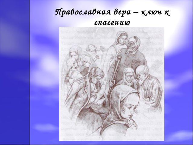 Православная вера – ключ к спасению