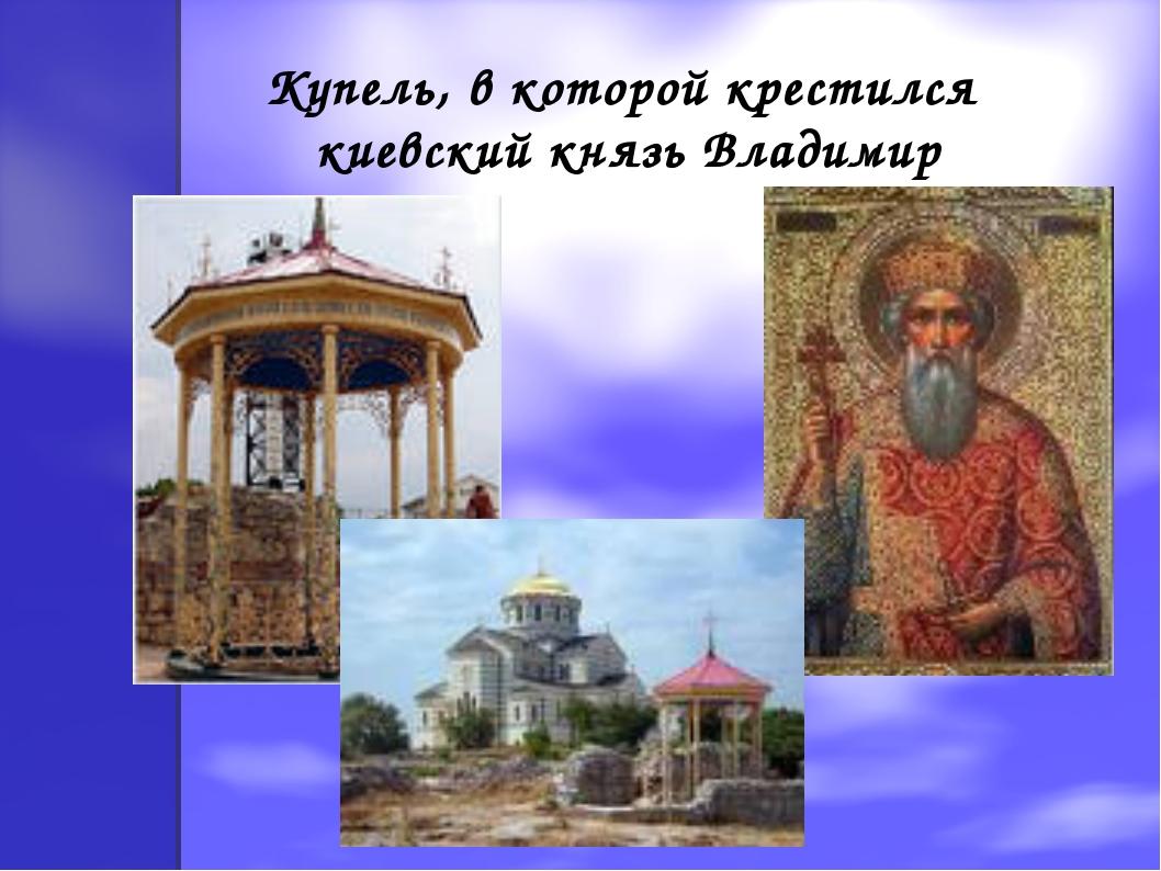 Купель, в которой крестился киевский князь Владимир