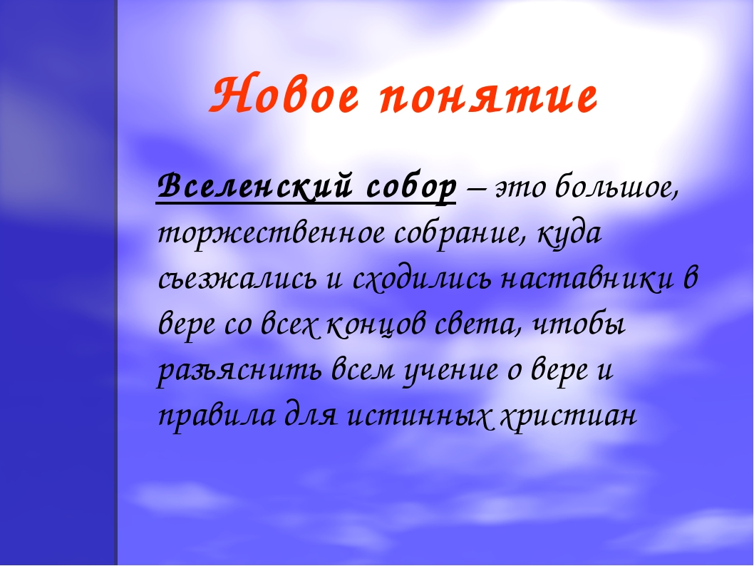 презентация к уроку по православию
