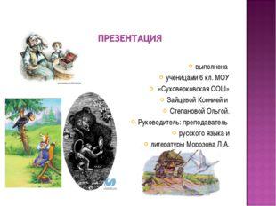 выполнена ученицами 6 кл. МОУ «Суховерковская СОШ» Зайцевой Ксенией и Степано