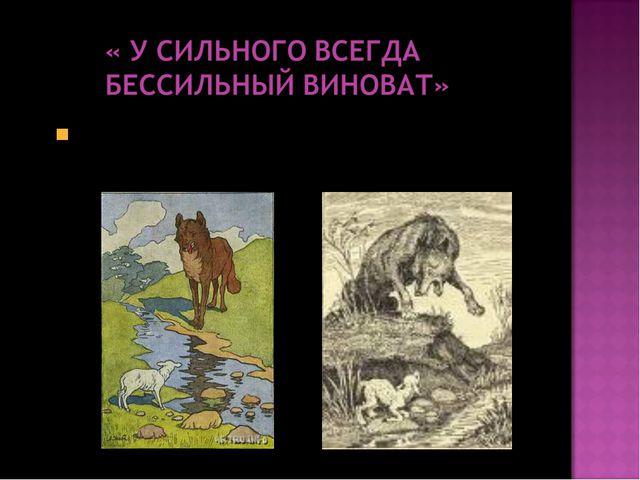 Это выражение возникло из басни И. А. Крылова «Волк и Ягнёнок».