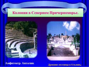 Амфитеатр. Анталия. Древняя лестница в Ольвии.