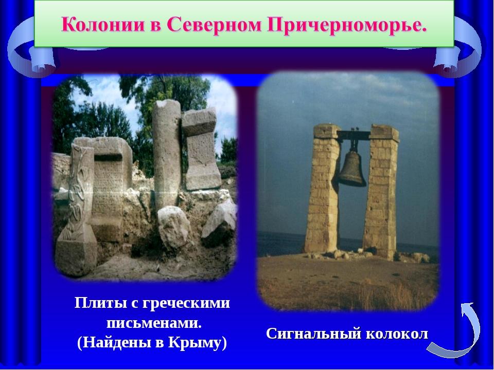 Плиты с греческими письменами. (Найдены в Крыму) Сигнальный колокол