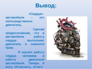 Вывод: «Сердце» автомобиля – это непосредственно двигатель. Сделав предположе