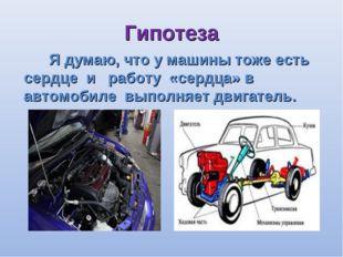 Гипотеза Я думаю, что у машины тоже есть сердце и работу «сердца» в автомобил
