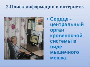 2.Поиск информации в интернете. Сердце - центральный орган кровеносной систем