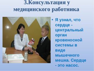 3.Консультация у медицинского работника Я узнал, что сердце - центральный орг