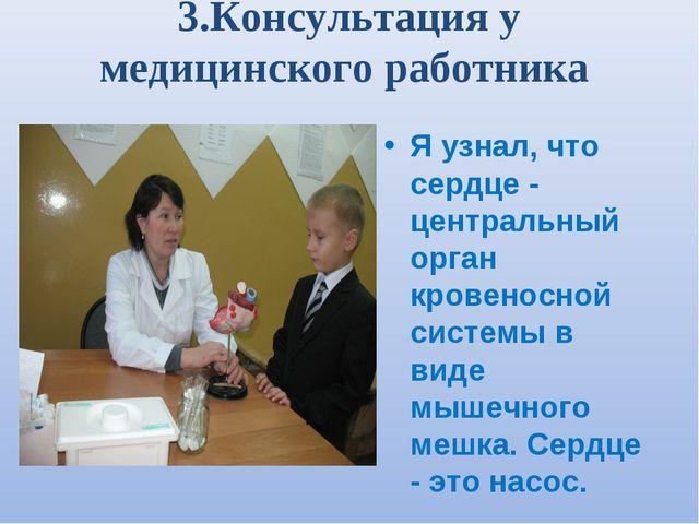 3.Консультация у медицинского работника Я узнал, что сердце - центральный орг...