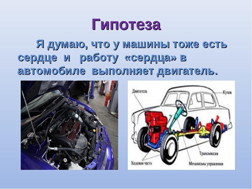 Гипотеза Я думаю, что у машины тоже есть сердце и работу «сердца» в автомобил...