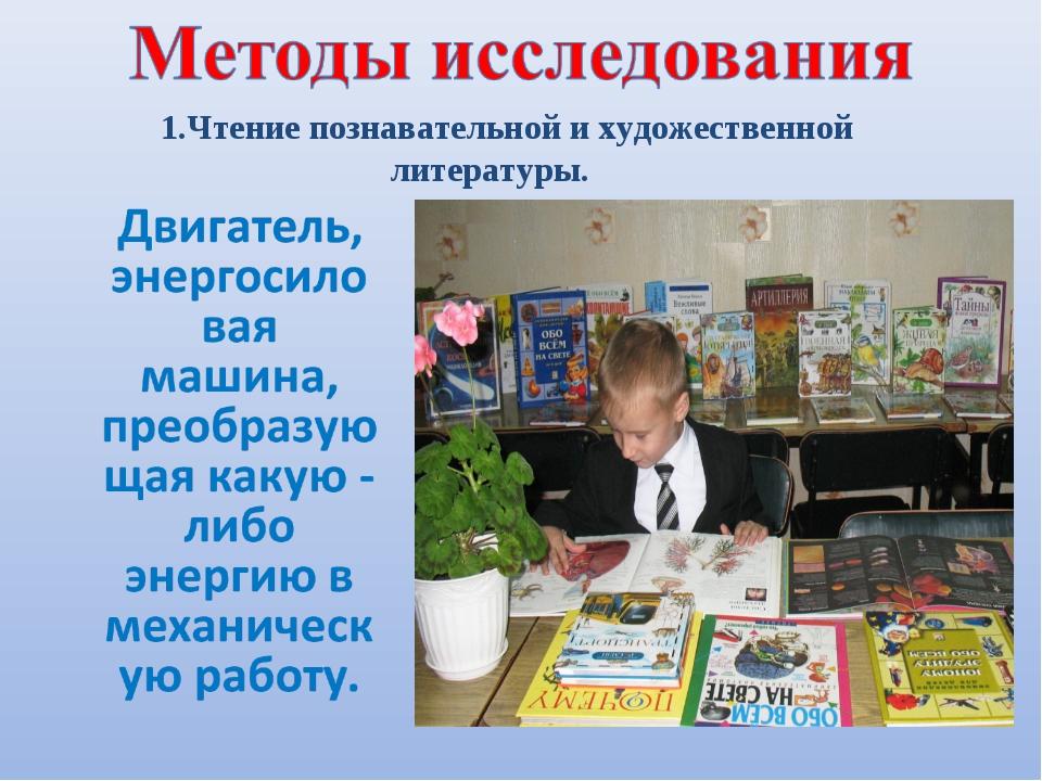 1.Чтение познавательной и художественной литературы.