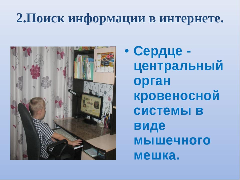 2.Поиск информации в интернете. Сердце - центральный орган кровеносной систем...